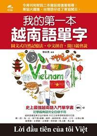 我的第一本越南語單字 [有聲書]:越南語迷你字典, 中文拼音, 開口就會說