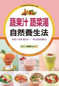蔬果汁蔬菜湯 自然養生法:防癌x排毒雙效合一, 喝出超強健康力