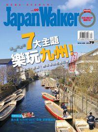 Japan Walker [第9期]:7大主題樂玩九州