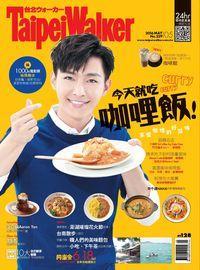 Taipei Walker [第229期]:今天就吃咖哩飯!