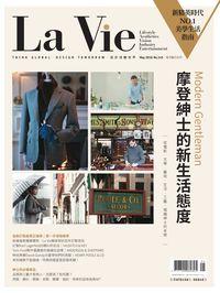 La Vie [第145期]:摩登紳士的新生活態度