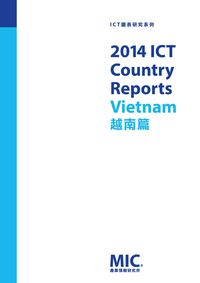 2014 ICT Country Reports, 越南篇