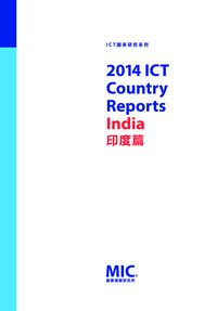 2014 ICT Country Reports, 印度篇