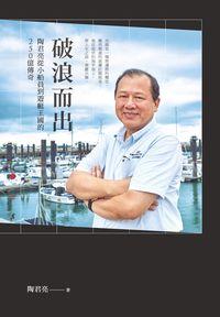 破浪而出:陶君亮從小船員到遊艇王國的250億傳奇