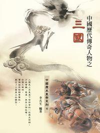 中國歷代傳奇人物之三國時期