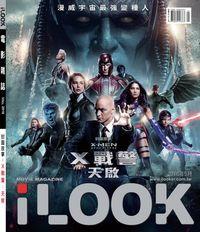 iLOOK 電影雜誌 [2016年05月]:X戰警 天啟