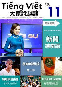 Tiếng Việt 大家說越語 [第11期] [有聲書]:新聞越南語