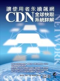 讓使用者永續飆網:CDN全球快取系統詳解