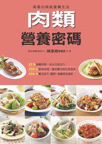 肉類營養圖典