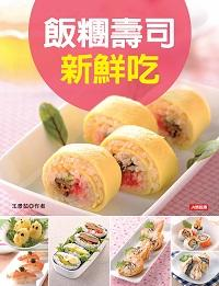 飯糰壽司新鮮吃