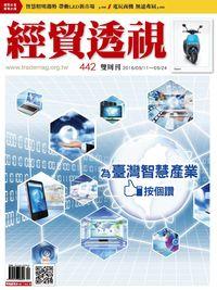 經貿透視雙周刊 2016/05/11 [第442期]:為臺灣智慧產業 按個讚