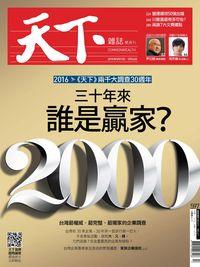 天下雜誌 2016/05/11 [第597期]:三十年來誰是贏家?