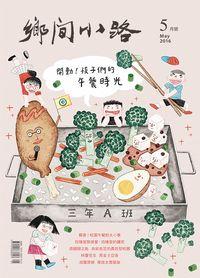 鄉間小路 [2016年05月號]:開動!孩子們的午餐時光