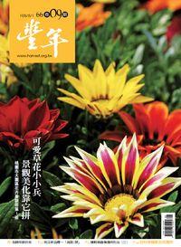 豐年 105/05/01 [第66卷09期]:可愛草花小小兵  景觀美化靠它拼
