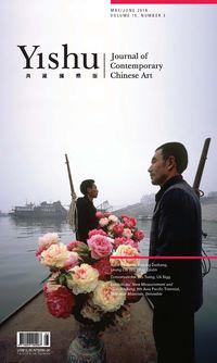 Yishu典藏國際版 [第74期]:Artist Features: Datong Dazhang, Leung Chi Wo, Chen Qiulin