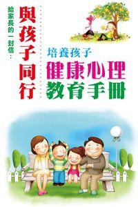 給家長的一封信:與孩子同行 培養孩子健康心理教育手冊