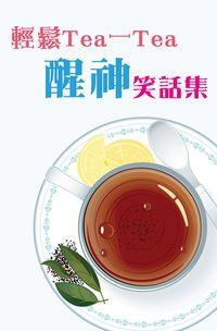 輕鬆Tea一Tea:醒神笑話集