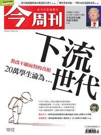 今周刊 2016/05/16 [第1012期]:下流世代