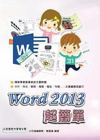 Word 2013超簡單
