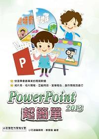 PowerPoint 2013超簡單