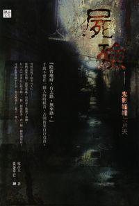 屍殮:鬼影幢幢七月天