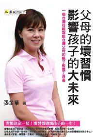 父母的壞習慣影響孩子的大未來:一個臺灣母親寫給臺灣父母的親子教養工具書