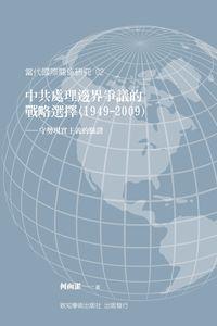 中共處理邊界爭議的戰略選擇(1949-2009):守勢現實主義的驗證