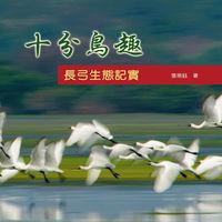 十分鳥趣:長弓生態記實