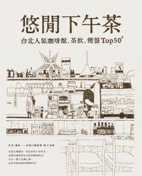 悠閒下午茶:臺北人氣咖啡館、茶飲、簡餐Top 50+