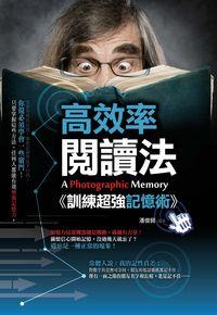 高效率閱讀法:訓練超強記憶術
