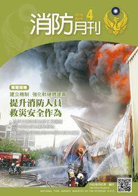 消防月刊 [2016年4月號]:建立機制 強化軟硬體建置 提升消防人員 救災安全作為