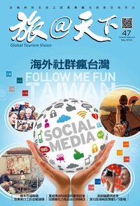 旅@天下 [第47期]:海外社群瘋台灣