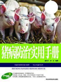 豬病防治實用手冊
