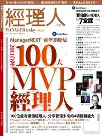 經理人 [第85期]:2011台灣100大MVP經理人