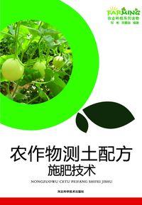農作物測土配方施肥技術