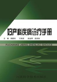 婦產科疾病診療手冊