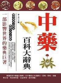 中藥百科大辭典
