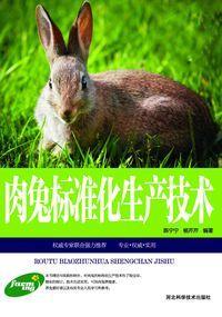 肉兔標準化生產技術