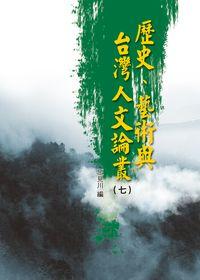 歷史、藝術與台灣人文論叢. 七