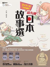 連日本人都沒看過的 超有梗日本故事選 [有聲書]