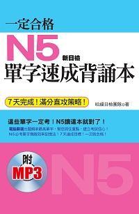 一定合格 [有聲書]:N5單字速成背誦本