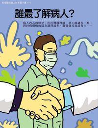和信醫院病人教育電子書系列. 19, 誰最了解病人?