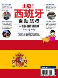 出發!西班牙自助旅行:一看就懂旅遊圖解