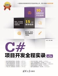 C#項目開發全程實錄