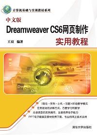 中文版Dreamweaver CS6網頁製作實用教程