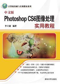 中文版Photoshop CS6圖像處理實用教程