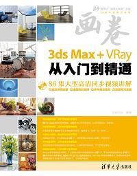 3ds Max+VRay從入門到精通