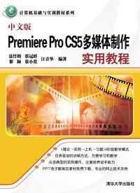 中文版Premiere Pro CS5多媒體制作實用教程