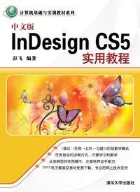 中文版InDesign CS5實用教程