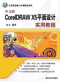 中文版CorelDRAW X5平面設計實用教程